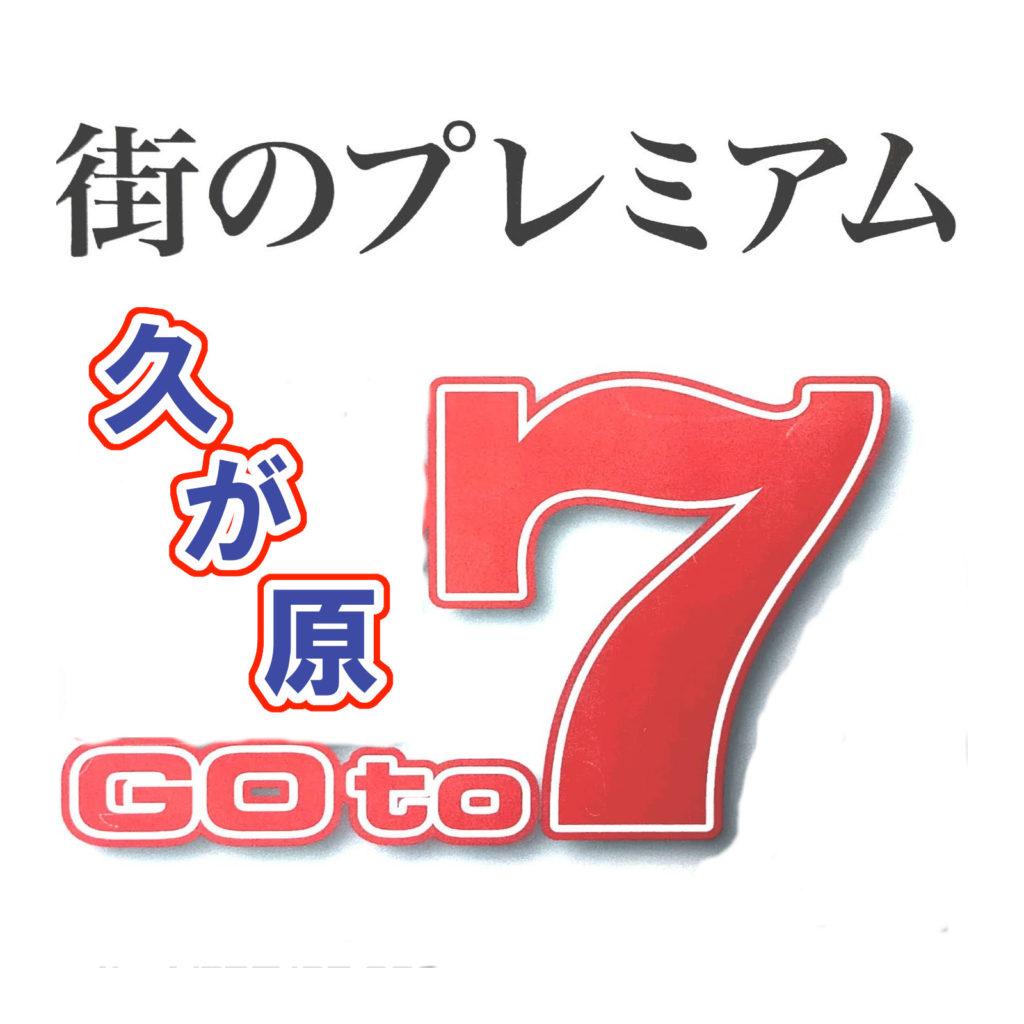 Goto7
